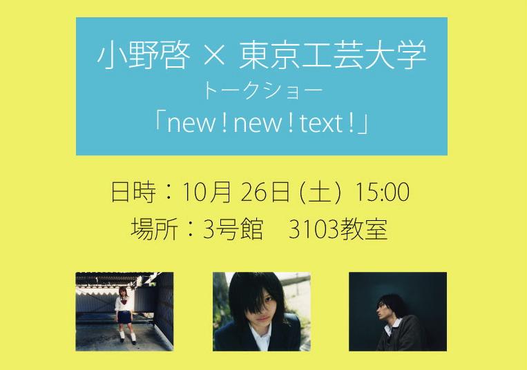 小野さんトークショーweb用trim.jpg