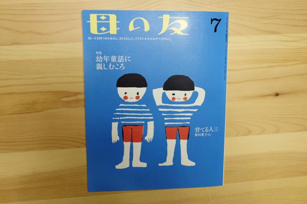hahatomo-3r.jpg