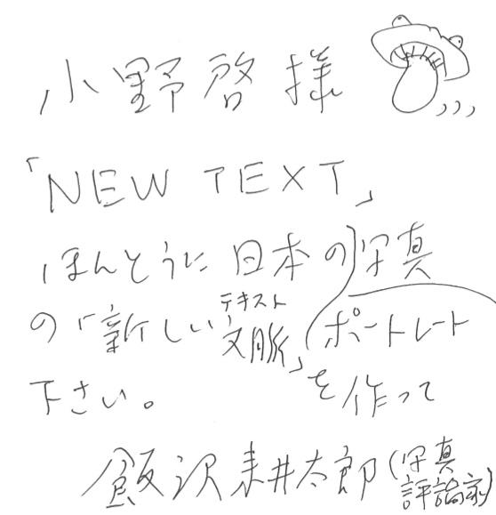 message_iizawa.jpg